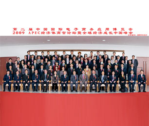 Pecce with members of the Organization Committee, Speakers and Government Officials of the<br>APEC Economies Senior Officials Forum & Global Economy Growth China Summit &bull; Beijing, 2009.